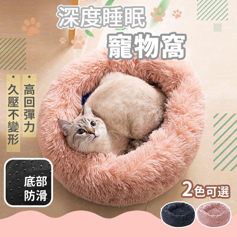 現貨深度睡眠寵物窩 m狗窩 貓窩 貓床 貓墊 冬季保暖 寵物睡覺窩 長絨毛窩 防滑底墊 寵物床