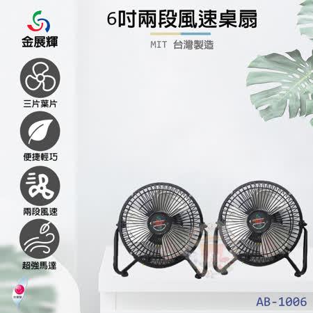 金展輝 6吋工業桌壁扇/電風扇 AB-1006