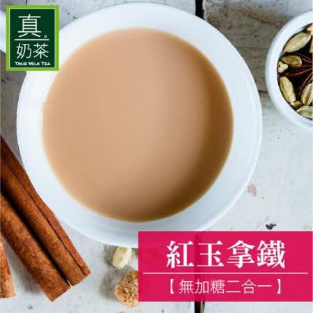 歐可茶葉 真奶茶 紅玉拿鐵(無加糖二合一)x3盒 (10入/盒)