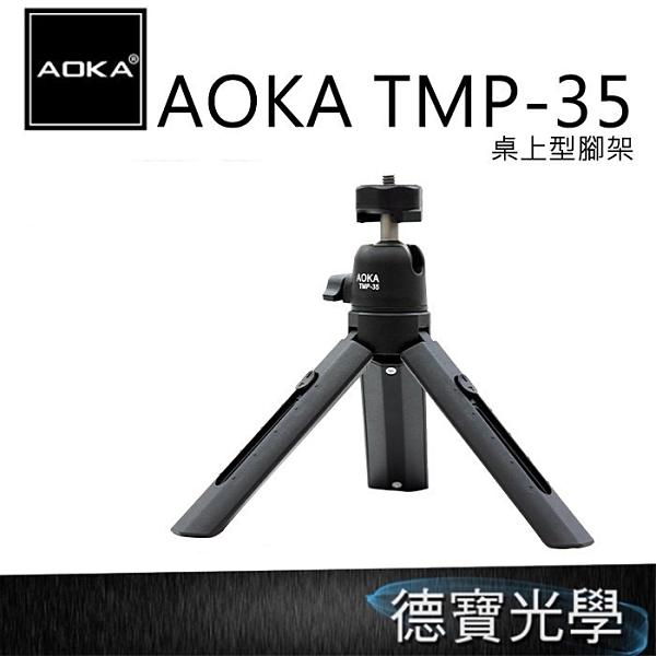 [德寶光學] AOKA TMP-35 小型腳架 桌上型便攜 三腳架 自拍 手機腳架 手機支架 直播利器 可架設補光燈