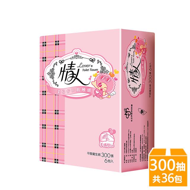 情人》平版衛生紙(300張x36包/箱)