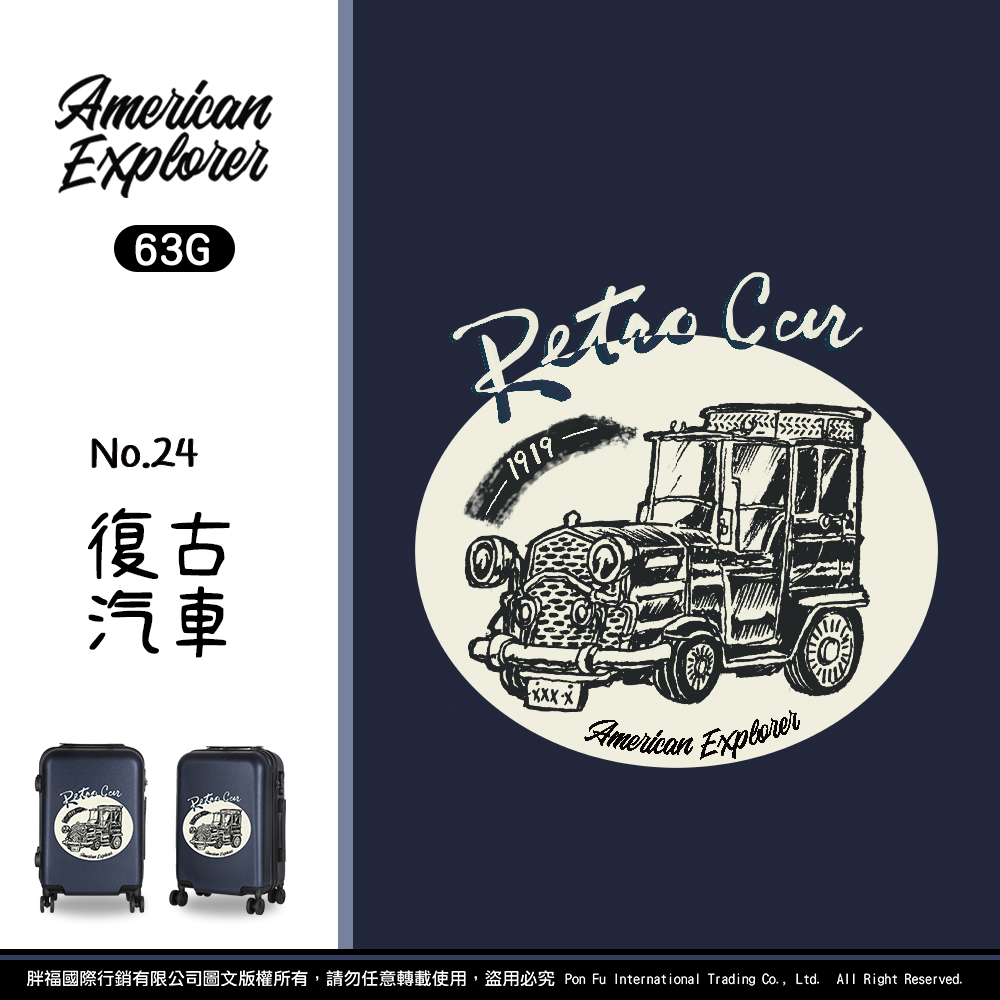 American Explorer 美國探險家 行李箱 20吋 旅行箱【復古汽車】(63G)