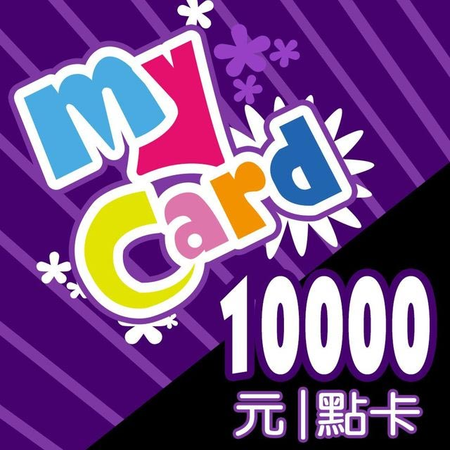 MyCard 10000點虛擬點數卡