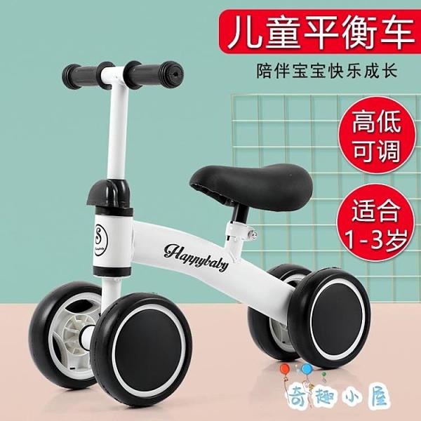 兒童滑行車平衡車寶寶學步車無腳踏助步車【奇趣小屋】