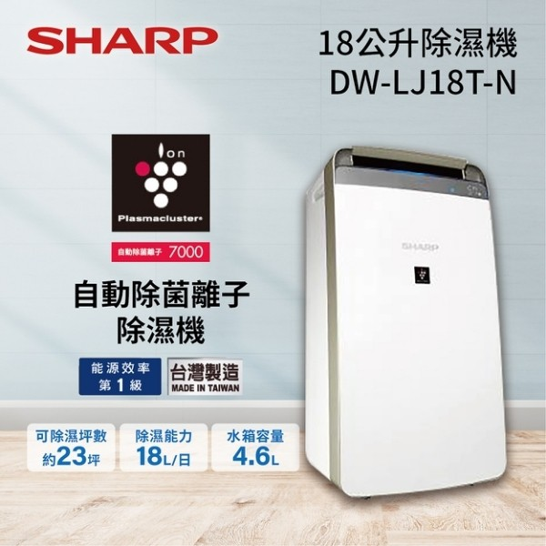 SHARP 夏普 18公升/日 DW-LJ18T 衣物乾燥 自動除菌離子除濕機