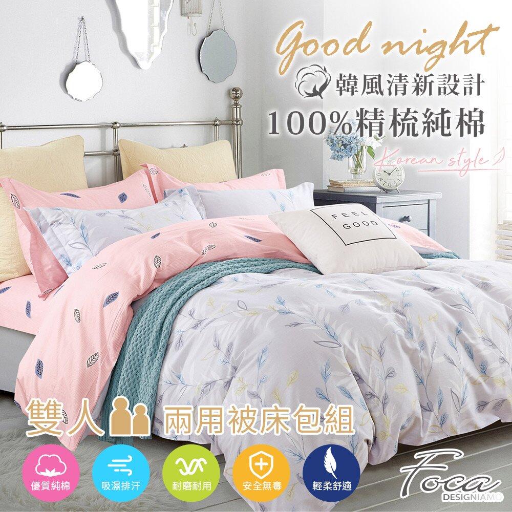 【FOCA-暖暖】 雙人-韓風設計100%精梳純棉四件式兩用被床包組