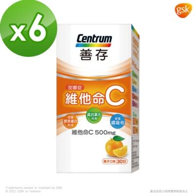 【善存】維他命C 甜嚼錠 (30錠X6盒)