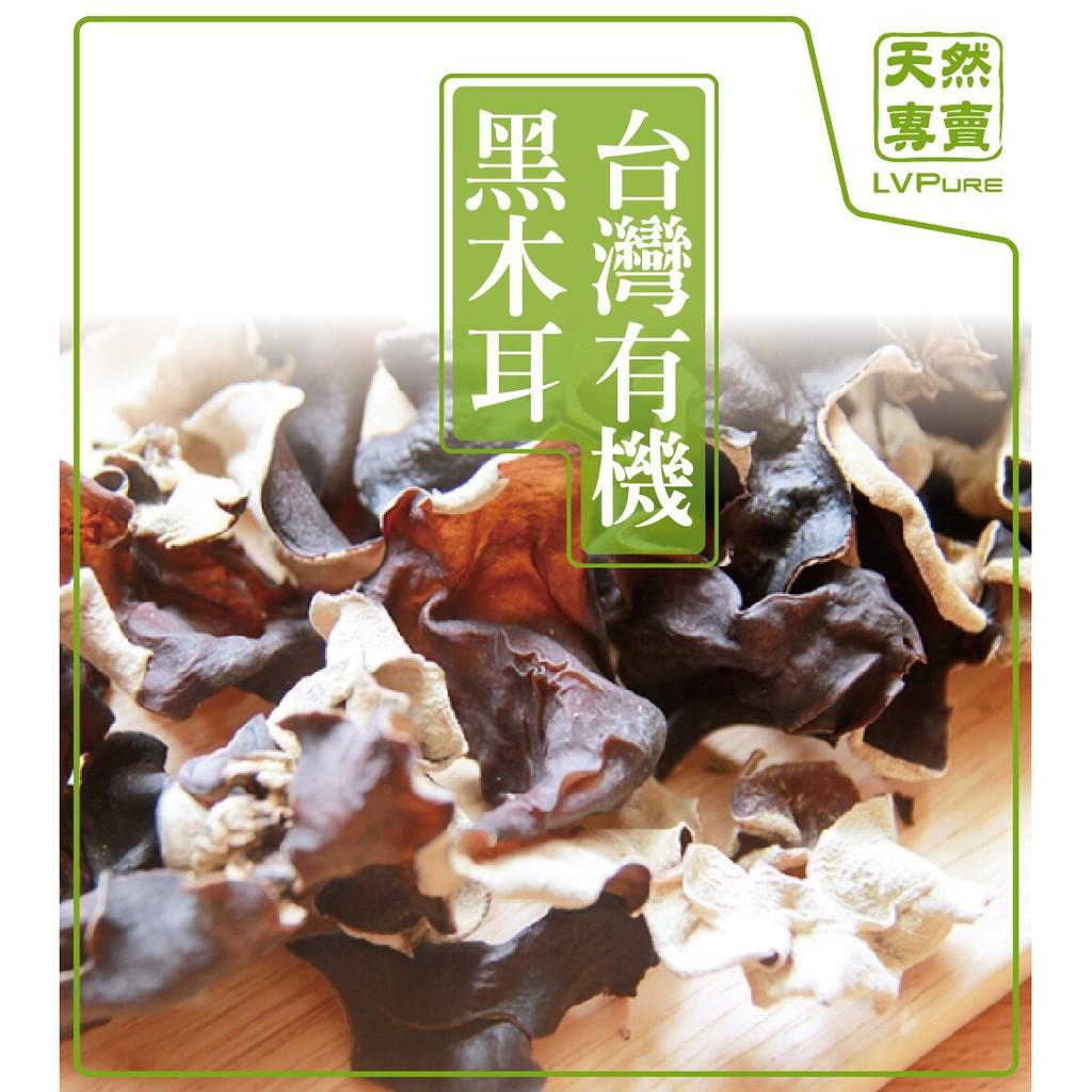 LVPure天然專賣 台灣有機乾燥黑木耳(180g*1入組)