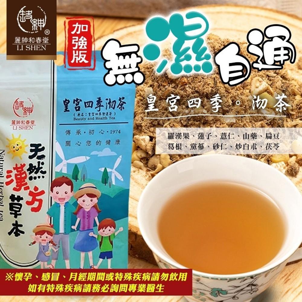 【麗紳和春堂】皇宮四季沏茶(加強版)