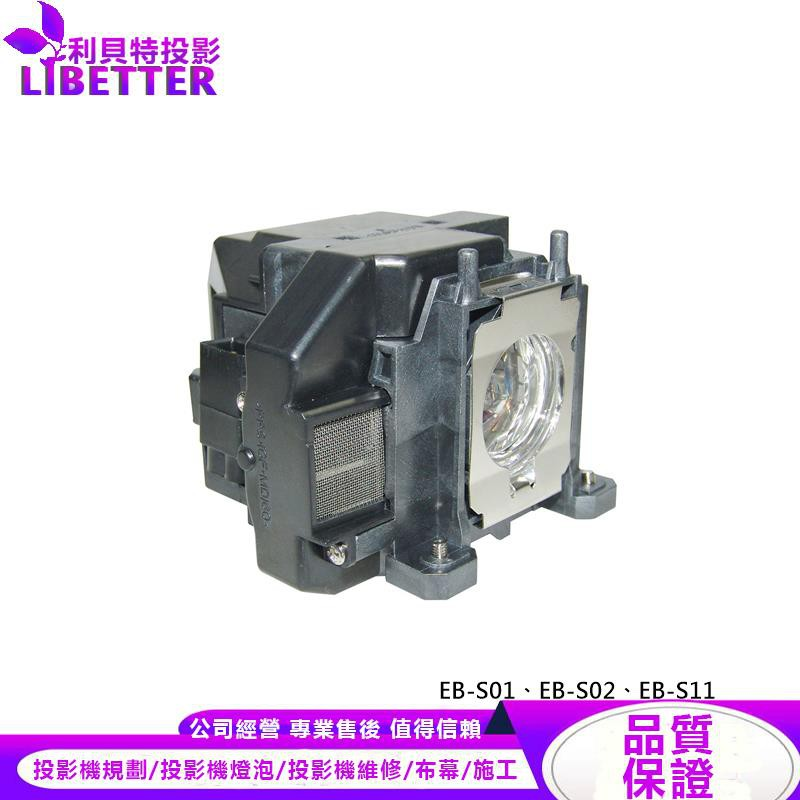 EPSON ELPLP67 投影機燈泡 For EB-S01、EB-S02、EB-S11