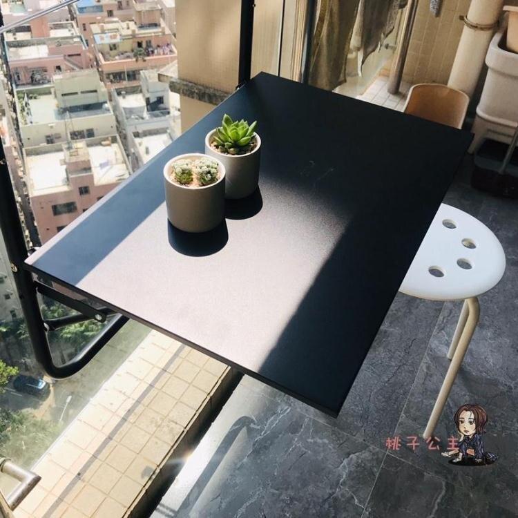 陽台掛桌 最小可掛寬度0.5CM可折疊陽台掛桌防銹防曬環保噴塑欄桿T【全館免運 七五折鉅惠】