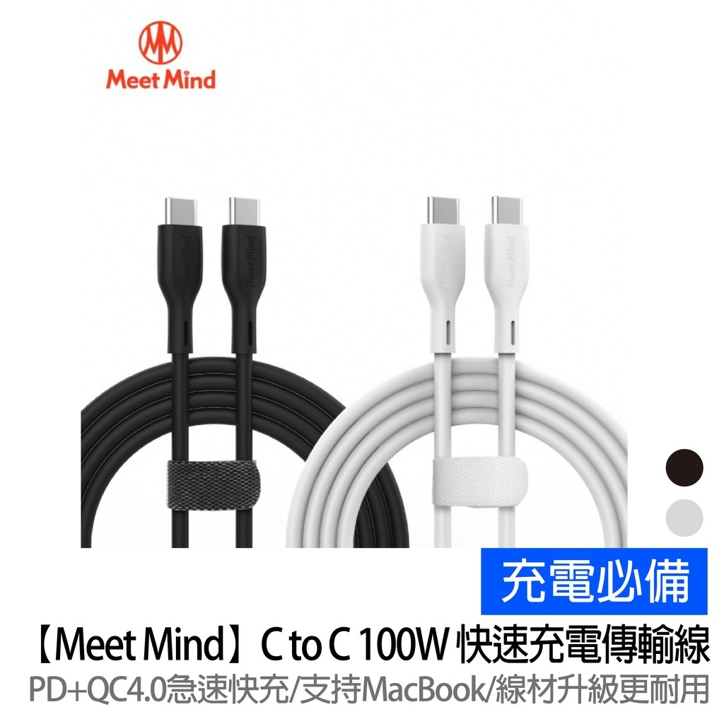 【Meet Mind】Type-C to Type-C PD+QC 100W 快速充電傳輸線(1.2M)
