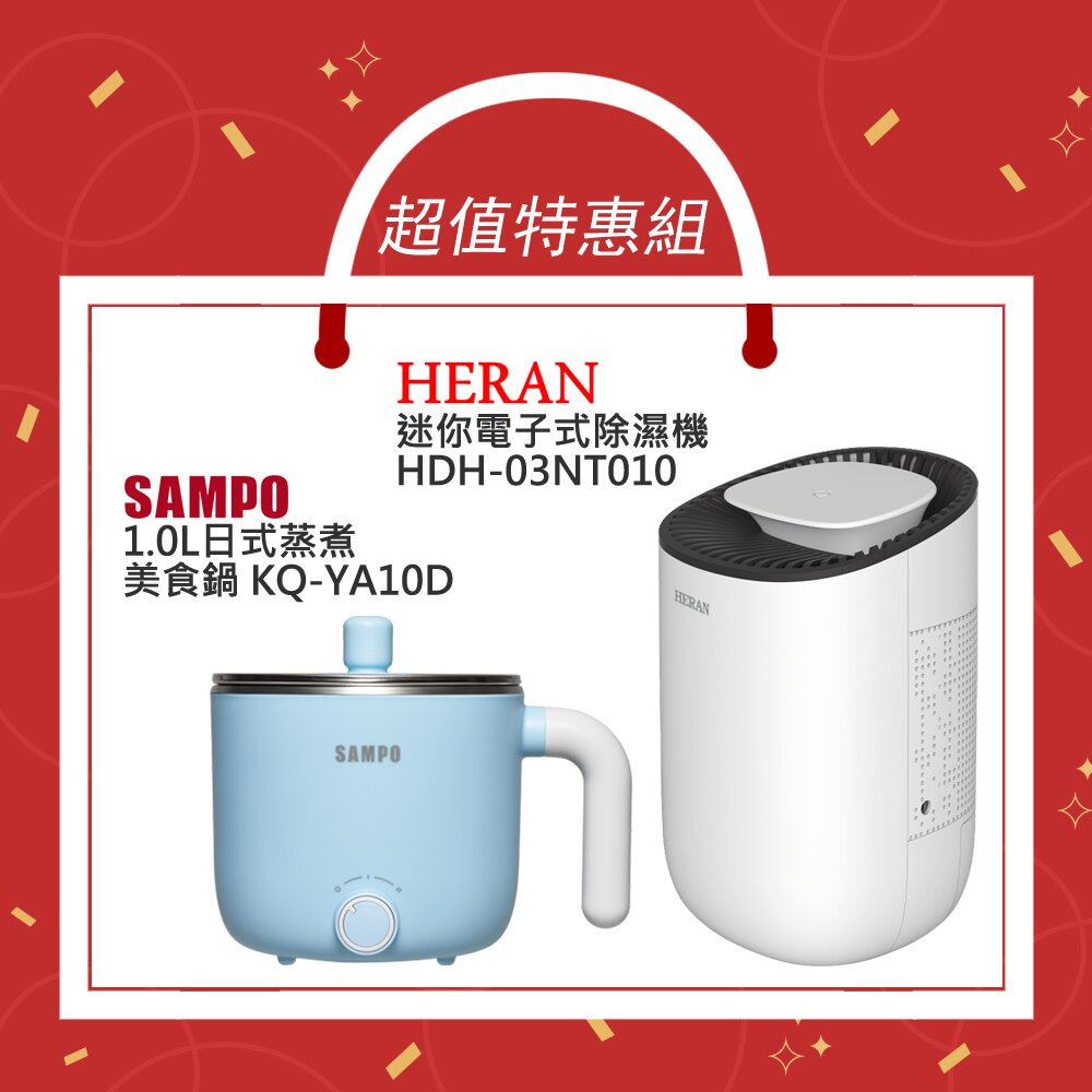 【超值特惠組】禾聯-迷你櫥櫃除濕機 HDH-03NT010 + 聲寶-蒸煮美食鍋 KQ-YA10D