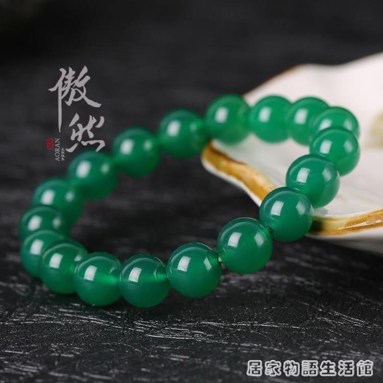 傲然冰种绿玛瑙手链 绿玉髓手链 绿玛瑙绿玉髓水晶手链 冰雪晶莹