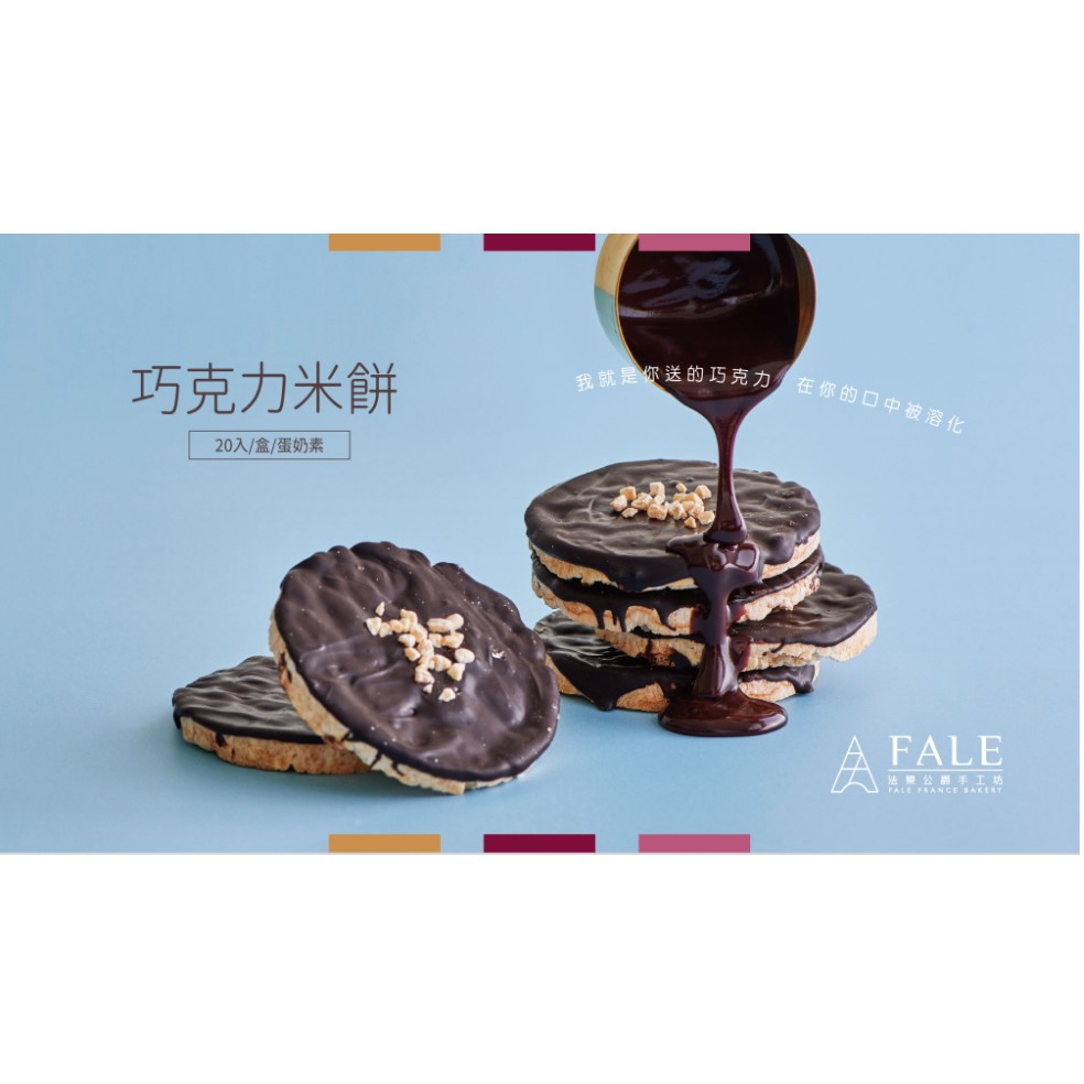 巧克力杏仁米餅(20入盒裝/蛋奶素)[法樂公爵]