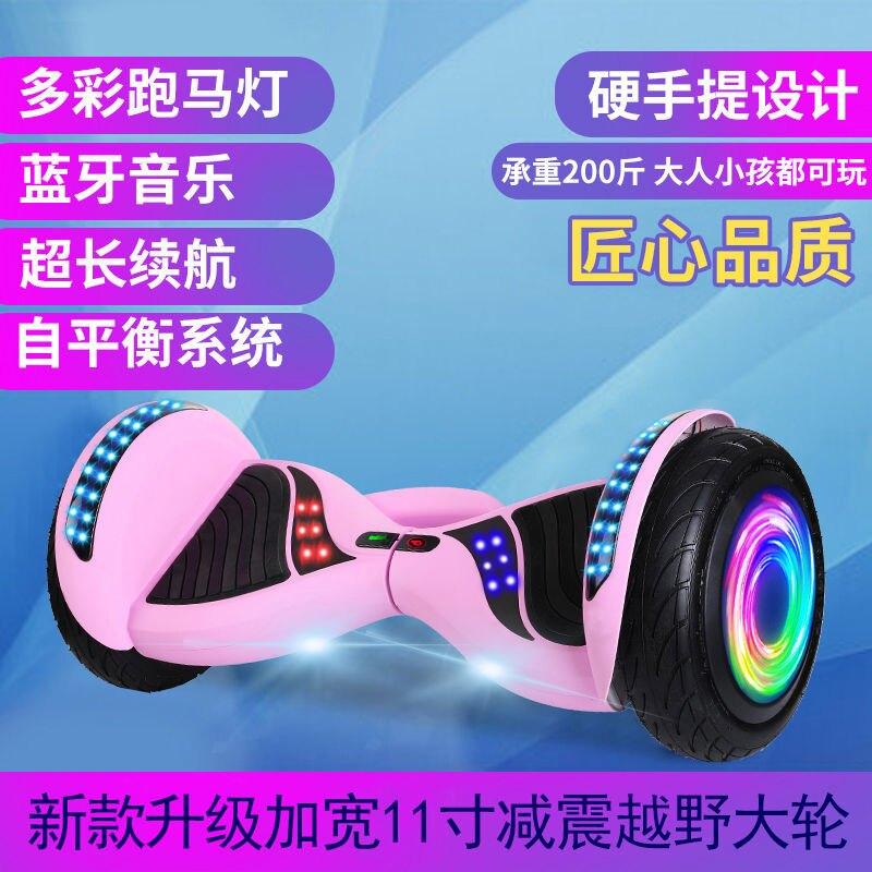 高端智能平衡車兒童女孩小學生成人雙輪代步體感電動滑板自平行車