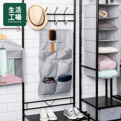 【品牌週全館8折起-生活工場】日常雙面用吊掛收納袋