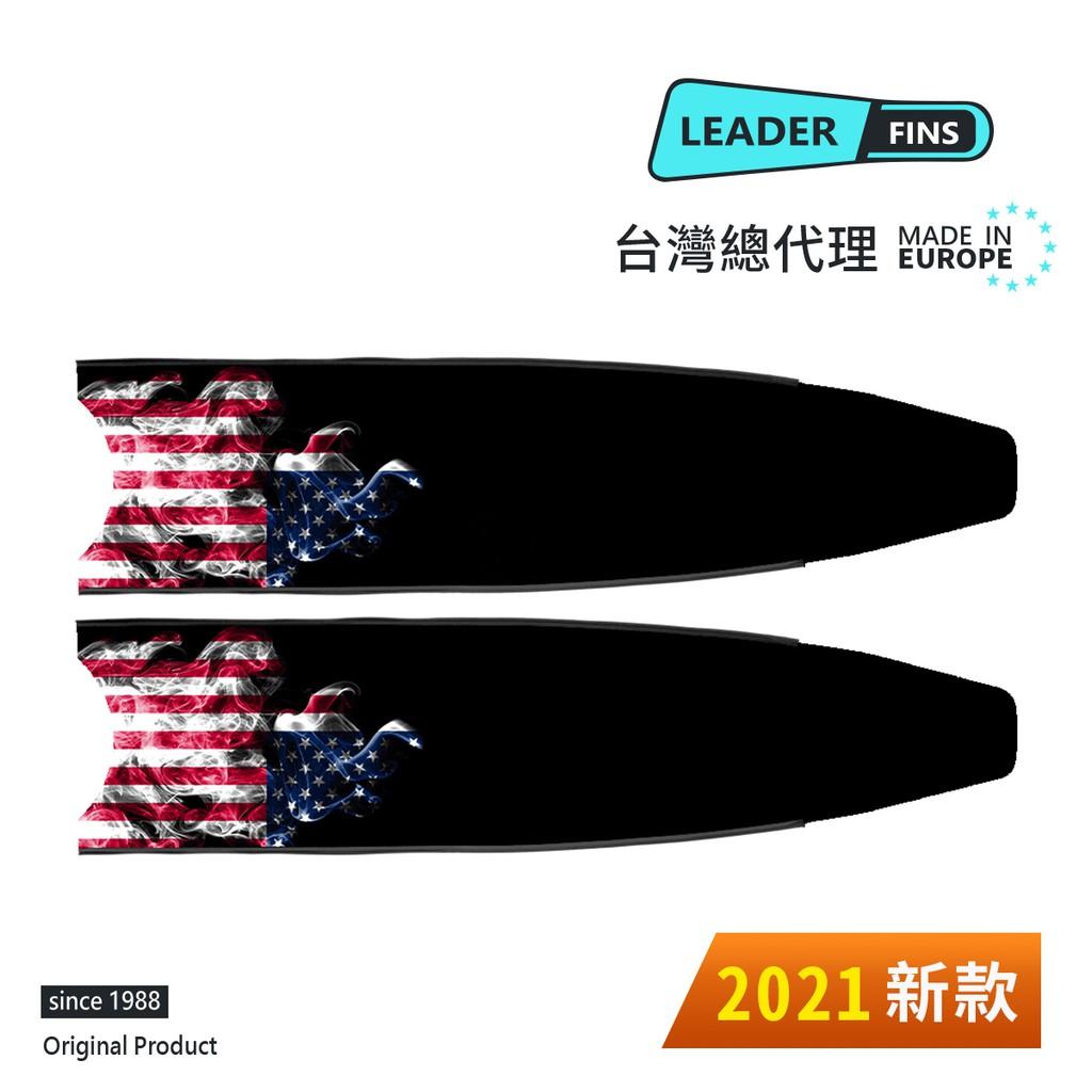【Leaderfins】〈美利堅強_2021新款〉玻璃纖維蛙鞋板 - 台灣總代理