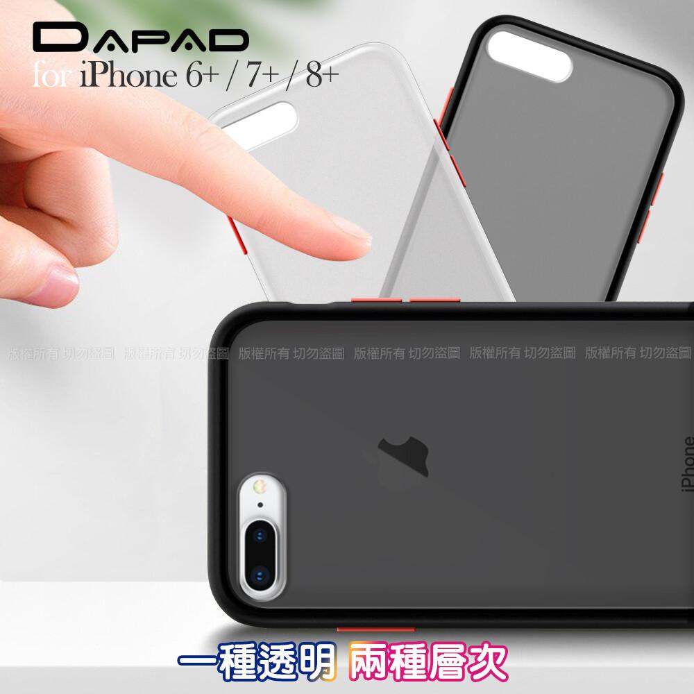dapad for iphone 6 plus / 7 plus / 8 plus 極致耐衝擊防摔殼