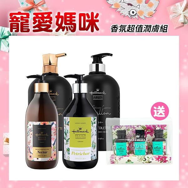 Hallmark合瑪克 寵愛媽咪 香氛超值潤膚組【BG Shop】洗髮/沐浴/身體乳(需自行選購4件)