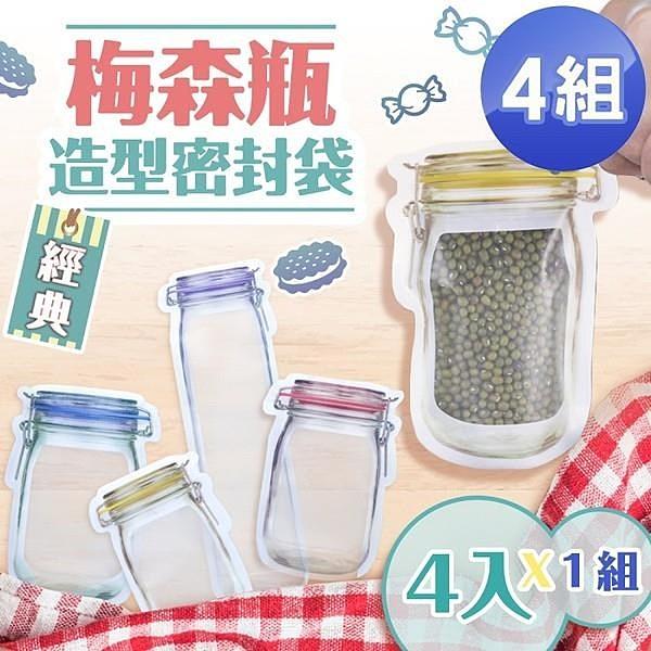 【南紡購物中心】【m.s嚴選】經典梅森瓶造型密封袋4入/組x4組