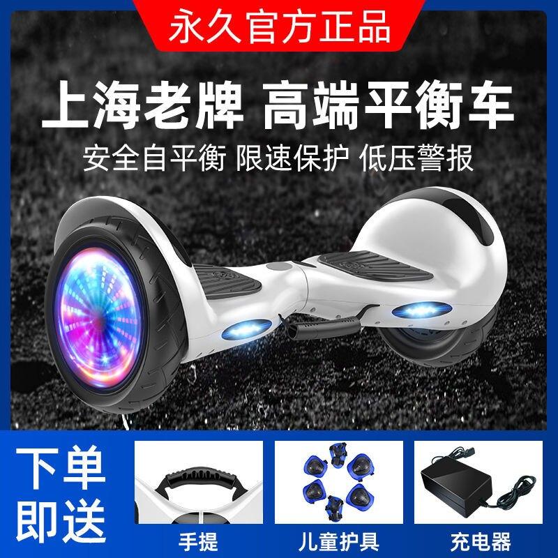 上海永久平衡車兒童成年電動小孩雙兩輪學生代步體感智能自平行車