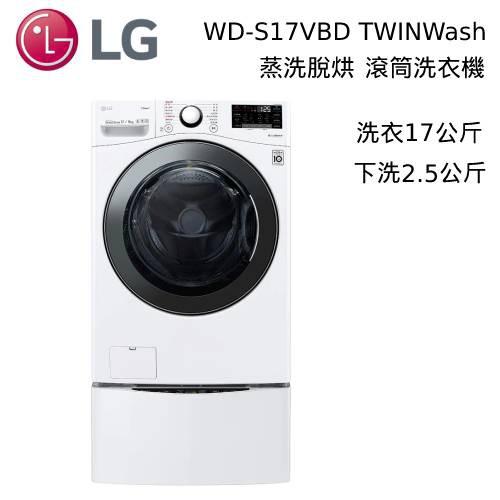 LG 樂金 WD-S17VBD+WT-D250HW TWINWash雙能洗17+2.5公斤蒸洗脫烘滾筒洗衣機【私訊再折】