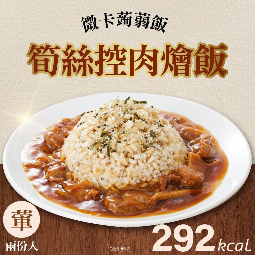 【iFit 微卡】微卡蒟蒻燴飯-筍絲控肉(300 ± 10g × 2份/袋)