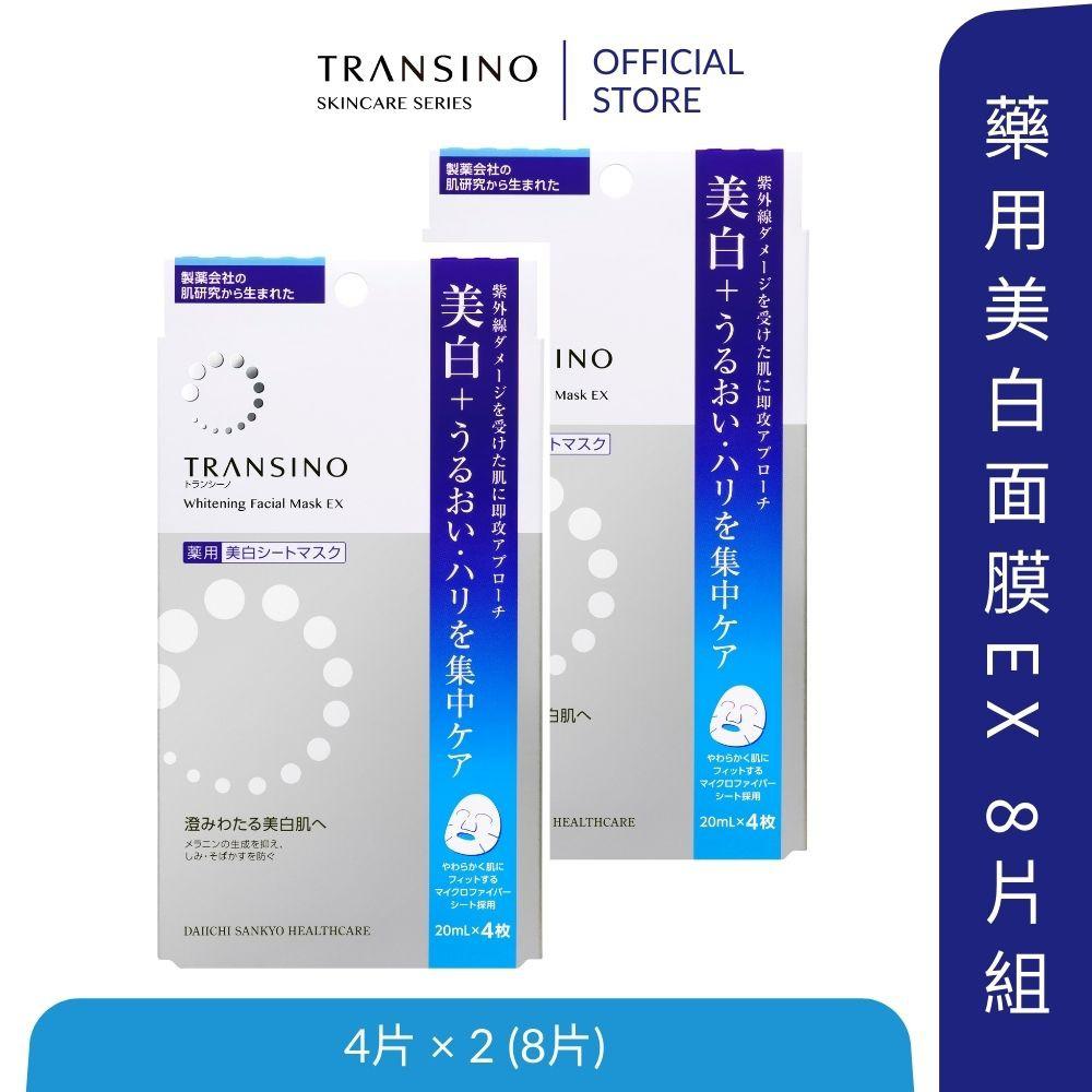 TRANSINO 傳皙諾 藥用美白面膜EX 8片組 傳明酸 護理 保濕 補水 滋潤 粉刺 亮白 美白 藥用 第一三共