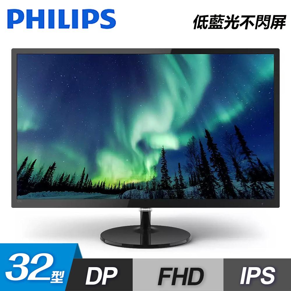 【Philips 飛利浦】32型 IPS 螢幕顯示器 327E8QJAB