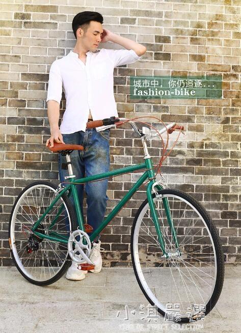 26寸成人男式自行車復古變速輕便公路賽跑車單車通勤老式男女學生 摩登生活