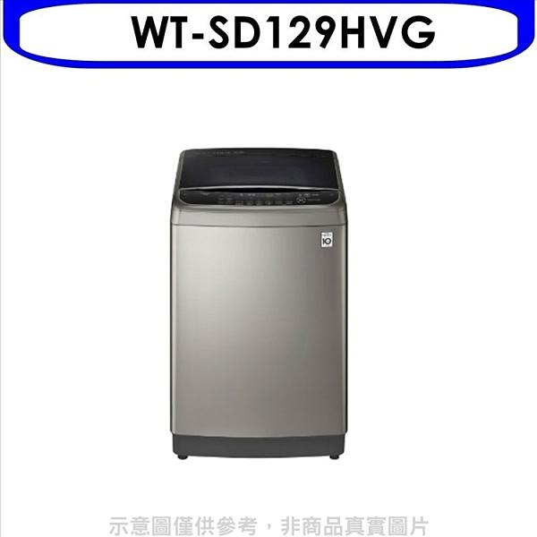 《結帳打95折》LG【WT-SD129HVG】12KG變頻蒸善美溫水洗衣機不鏽鋼色 優質家電