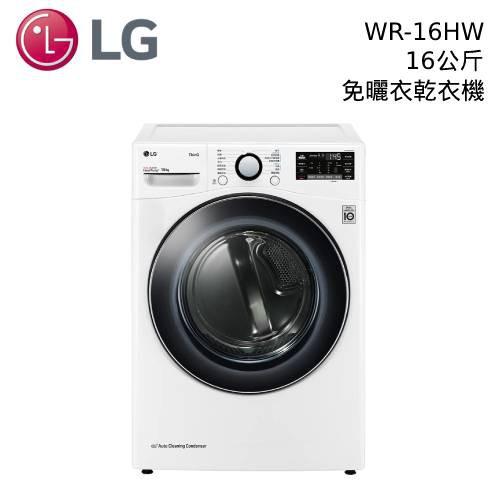 LG 樂金 16KG 免曬衣乾衣機 WR-16HW 含基本安裝【私訊再折】