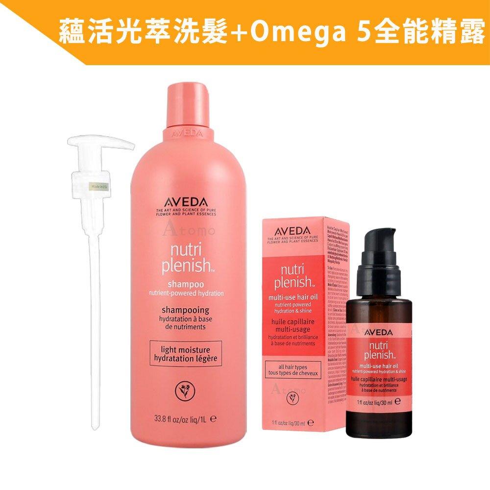 ◆快速到貨◆ AVEDA 蘊活光萃洗髮精 1000ml + Omega 5全能精露 30ml