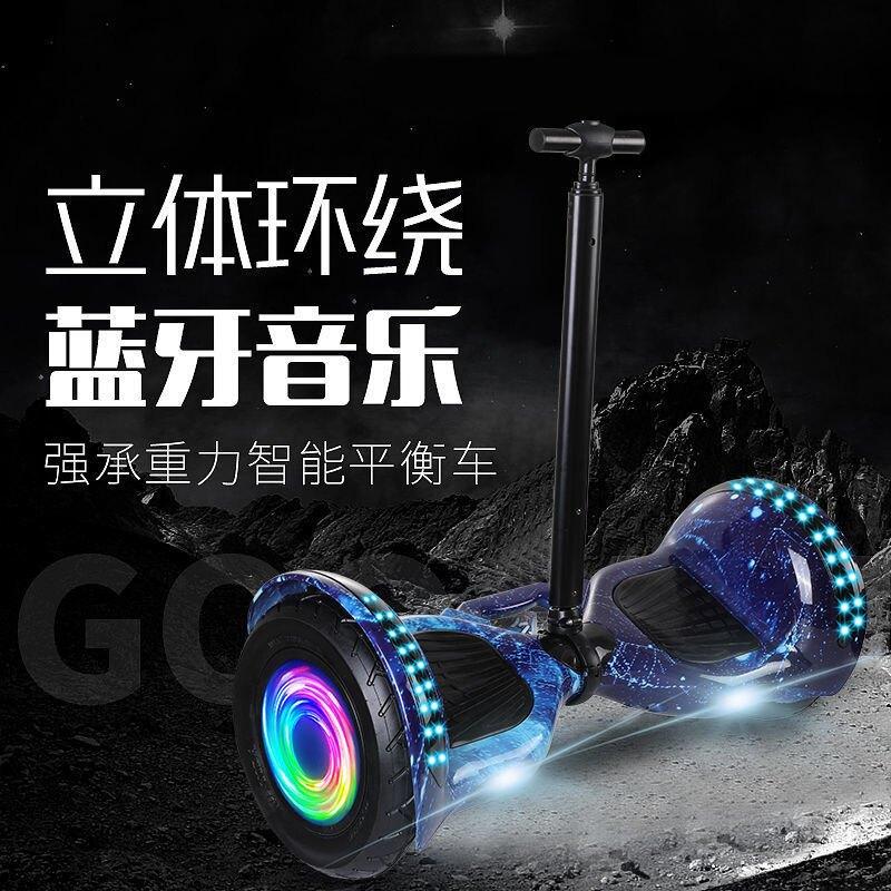 騎士智能電動平衡車8-12寸兒童學生雙輪體感成人代步滑板自平行車
