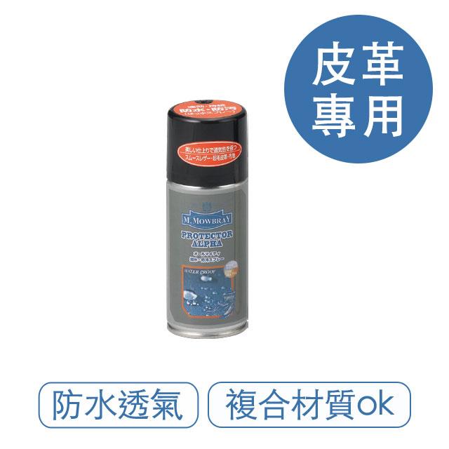 【莫布雷】日本M.MOWBRAY全效防水噴劑-小 125ml