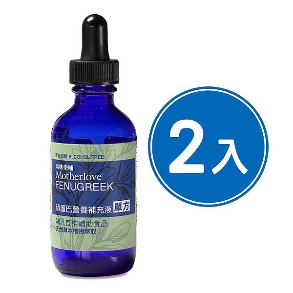 Motherlove 葫蘆巴營養補充液(單方)59ml【2瓶】【佳兒園婦幼館】