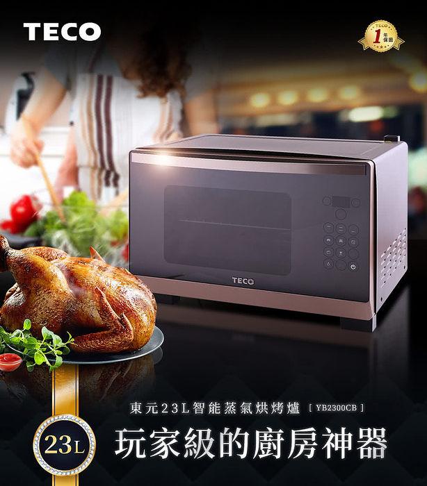 (限時領券再折)【TECO東元】23公升智能蒸氣烘烤爐YB2300CB