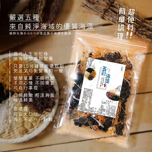 日式五彩海藻(全素)40+-10%公克