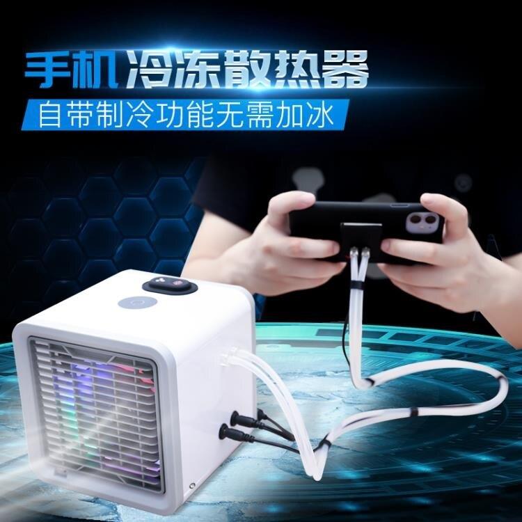手機水冷半導體制冷散熱器適用于蘋果安卓平板iPad降溫 四季小屋