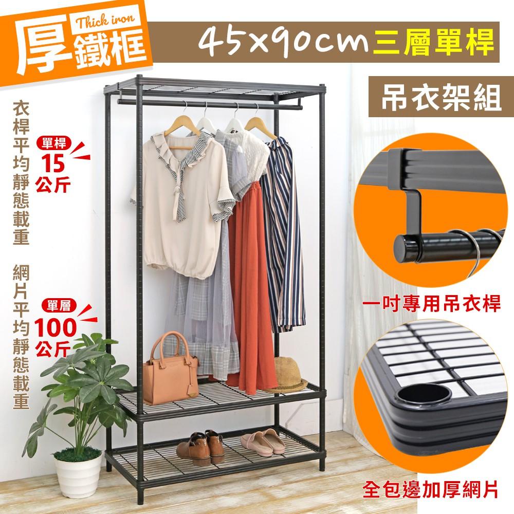 【居家cheaper】45X90CM厚鐵框三層單桿吊衣架組 烤黑鎖管(無布套) 多款可選 衣櫥組 收納架 鐵架