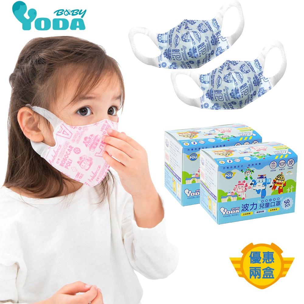 YoDa 波力3D立體防塵兒童口罩100入(50入*2盒) - POLI