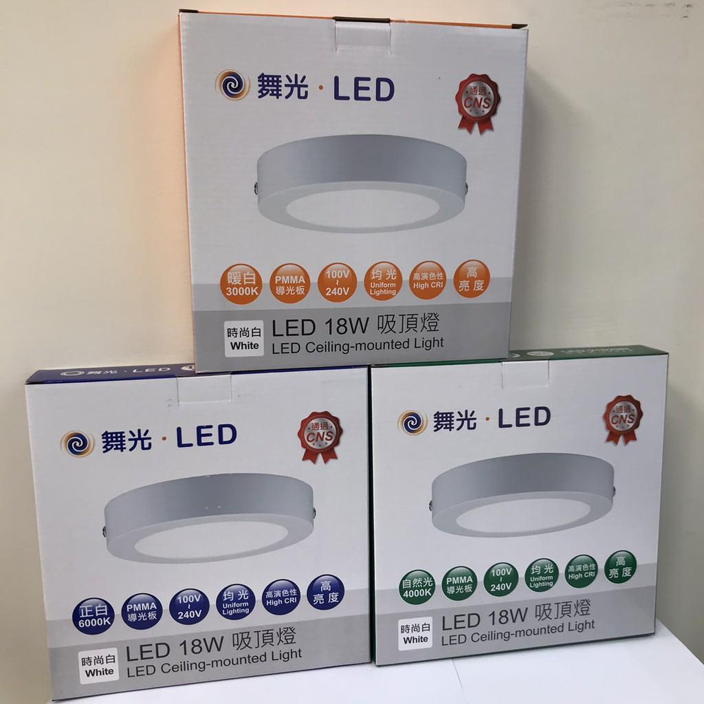 舞光18W大珠吸頂燈 LED-21029D 黑殼白殼【高雄永興照明】