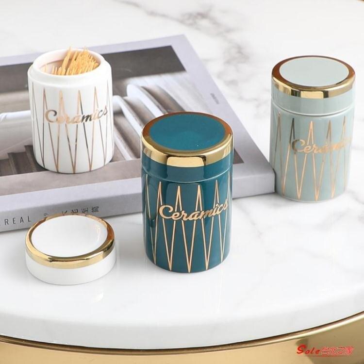 牙籤筒 清雅牙簽筒盒輕奢線條陶瓷牙簽罐盒創意家用客廳酒店商用個性餐廳