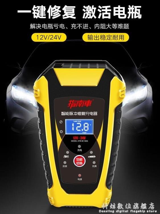 汽車摩托車6v12v24v伏電瓶充電器全智能通用自動修復型蓄電池電機