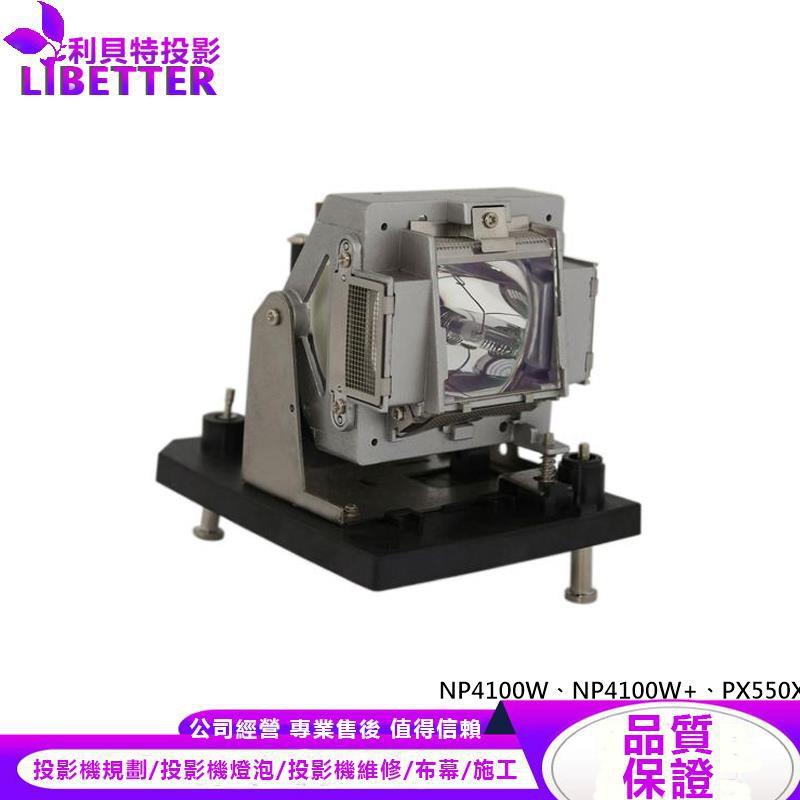 NEC NP12LP 投影機燈泡 For NP4100W、NP4100W+、PX550X+