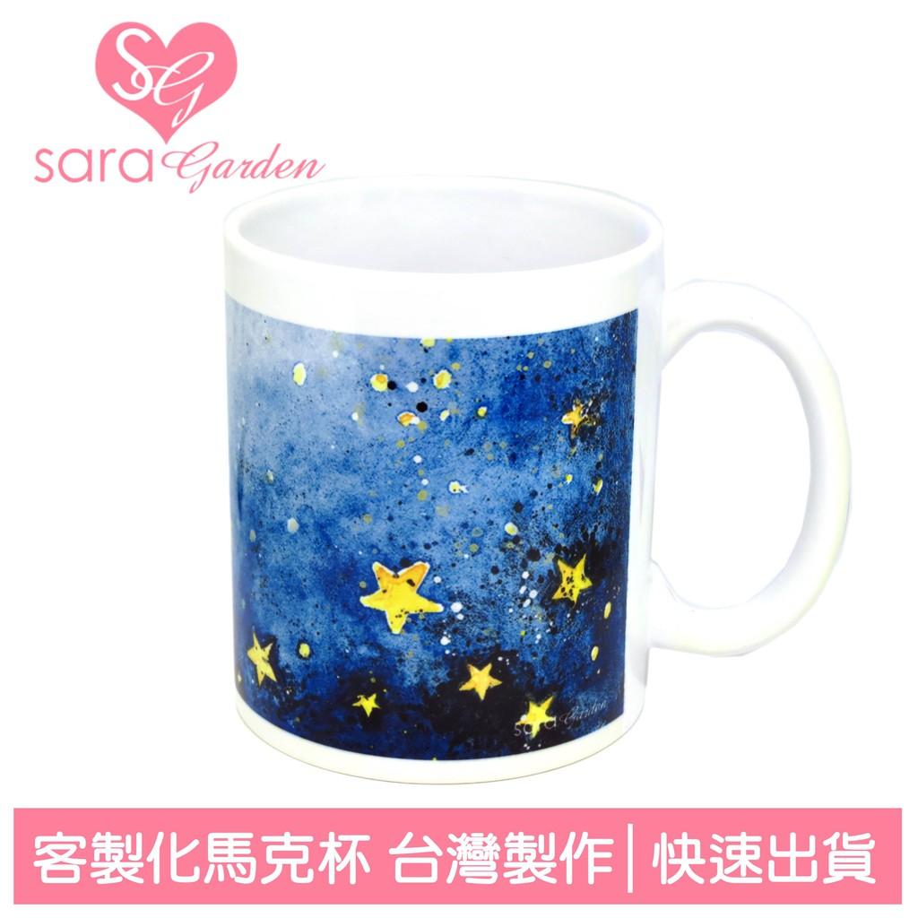 Sara Garden 客製化 馬克杯 咖啡杯 陶瓷杯 杯子 牛奶杯 茶杯 水彩潑墨星空