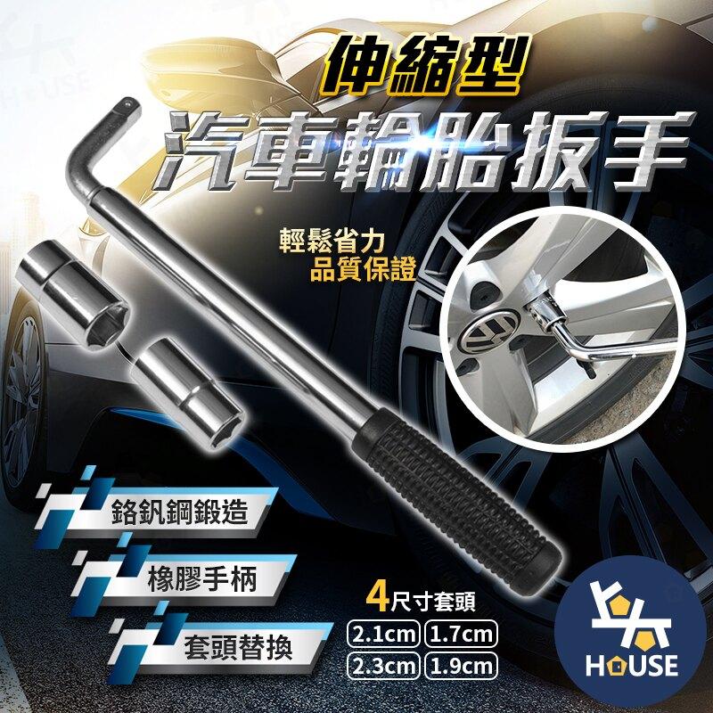 台灣現貨 汽車可伸縮輪胎扳手 省力拆卸套筒 加厚L型扳手 扳手拆輪胎 車居多功能應急維修【CN0410】上大HOUSE