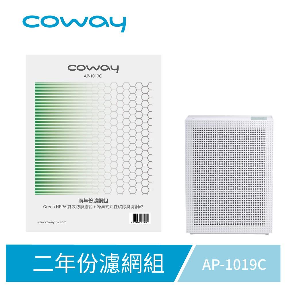 Coway AP-1019C 空氣清淨機 原廠二年份濾網(綠淨力玩美雙禦型)