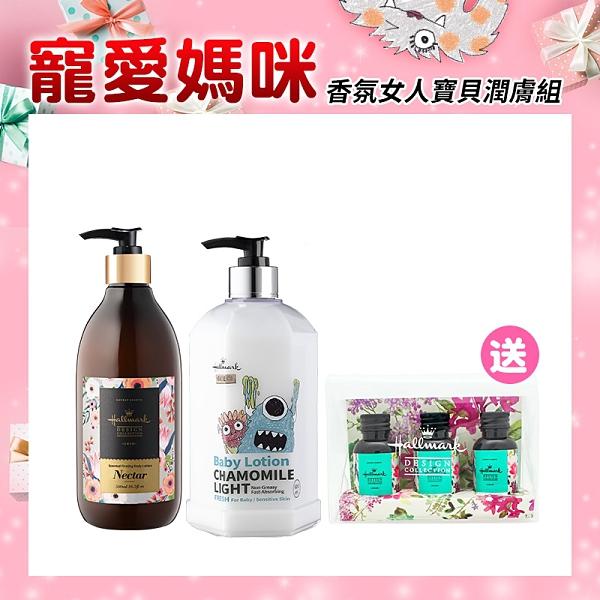 Hallmark合瑪克 寵愛媽咪 香氛女人寶貝潤膚組【BG Shop】香水身體乳液+輕盈乳